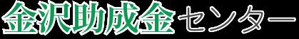 金沢助成金センター|社会保険労務士 山田事務所